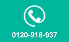 新町建設 電話番号 0120916937